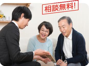 知識・経験豊富なプロの保険アドバイザーがお客様の立場になってご提案いたします。