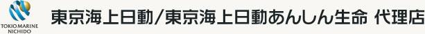 東京海上日動/東京海上日動あんしん生命 代理店