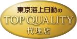 TOP QUALITY代理店